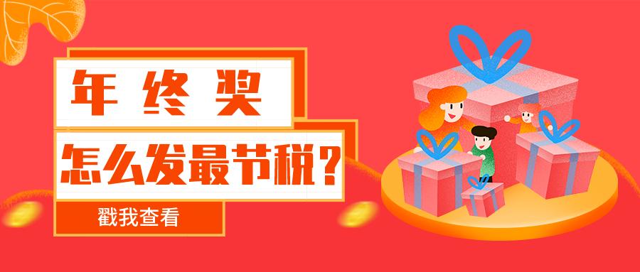 年终奖 节税 税务筹划 税筹